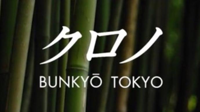 【腕時計関連】たまに気になるこんな時計4 Chrono Tokyo / Kurono Tokyo(クロノトウキョウ)
