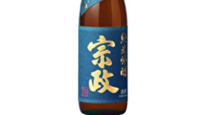 【佐賀県】宗政酒造株式会社の地酒『清酒 宗政 純米吟醸酒-15』📷ぶらり旅いい酒2021-1-3