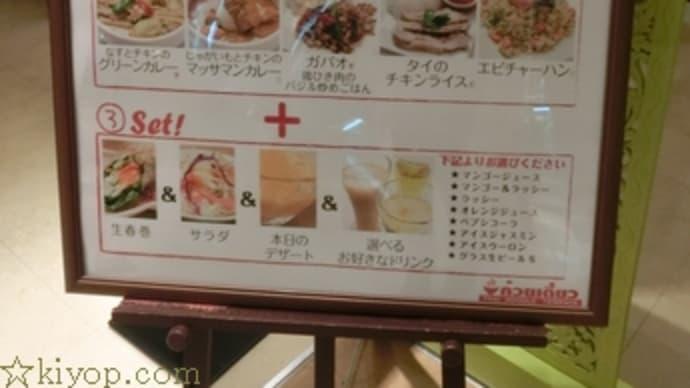 平成26年12月27日の食事2(タイ料理)