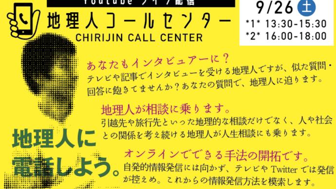 マニアフェスタオンラインを機に、「地理人  コールセンター」を実施します。