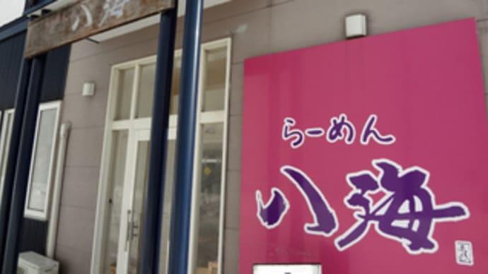 八海@旭川市緑町