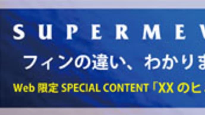 GULL SUPER MEW XXフィン(スーパーミューダブルエックス)