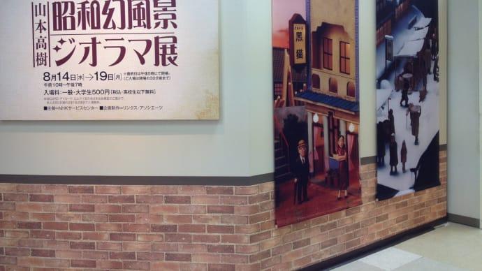 昭和幻風景 ジオラマ展へ