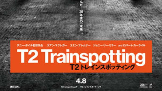 T2トレインスポッティング/T2 TRAINSPOTTING