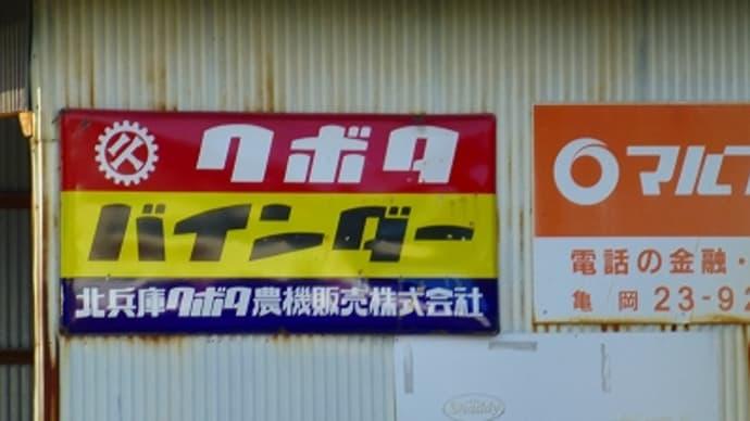 篠山市で見つけたレトロ看板