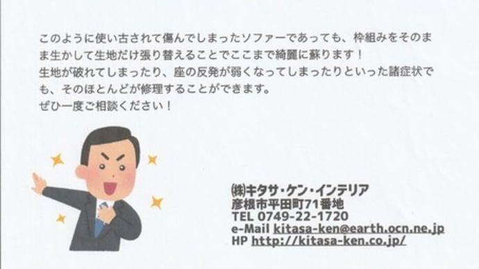 ご自宅で眠つている古くなったソファー、椅子張り替えてリュースしてみませんか?