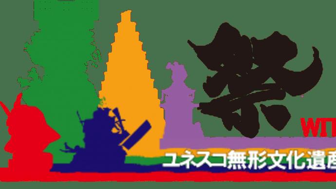 祭 WITH THE KYUSHU ユネスコ無形文化遺産登録記念イベント