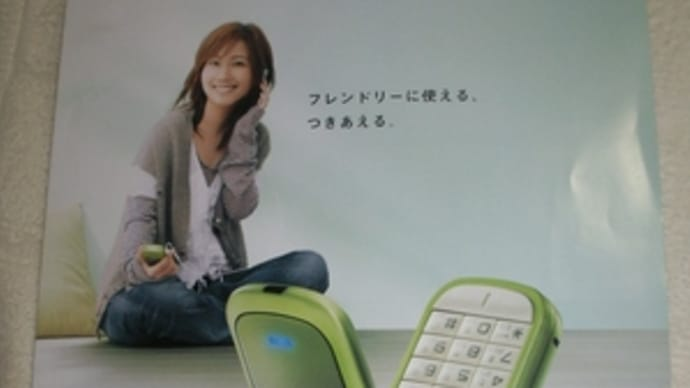 携帯電話ナンバーポータビリティ(その2)