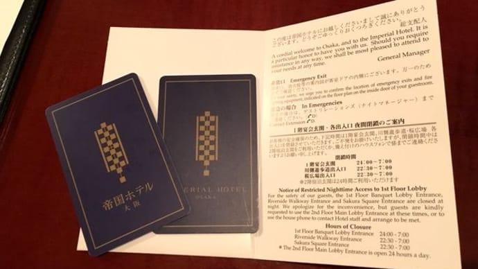 帝国ホテル大阪*インペリアルフロア・ジュニアスイート