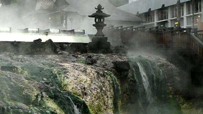 上州草津の湯