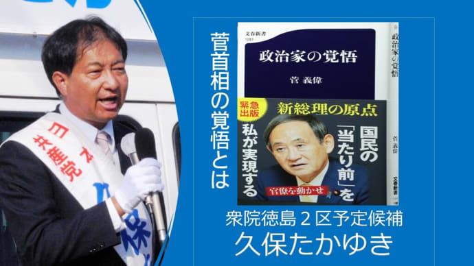 「政府が記録を残すのは当然」から新書版で削除した菅首相