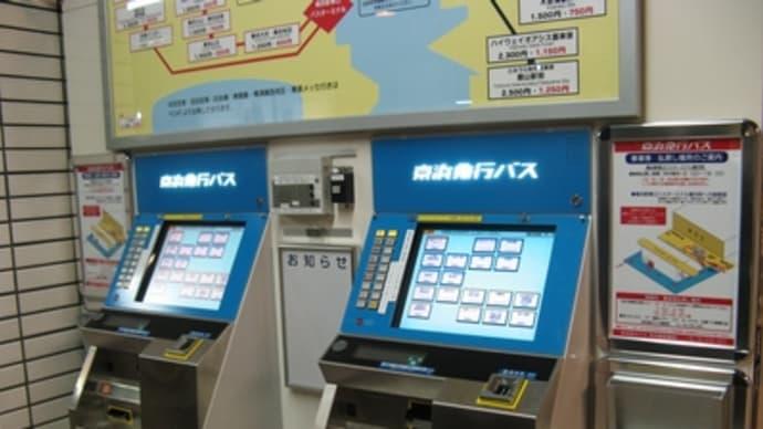 箱根高速バス-羽田線・横浜駅東口ランプ経由にルート変更・・etc