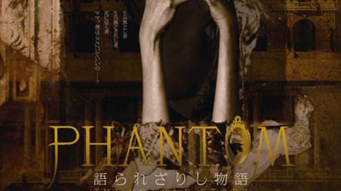 スタジオライフ公演「PHANTOM-語られざりし物語」/ ファントム