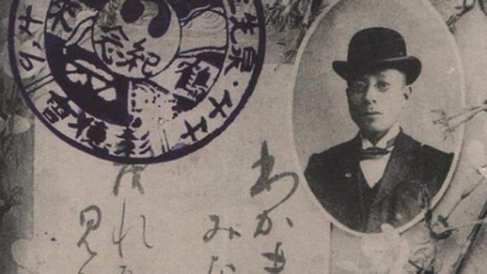 「泉先生勤續二十五年」 (記念絵葉書)