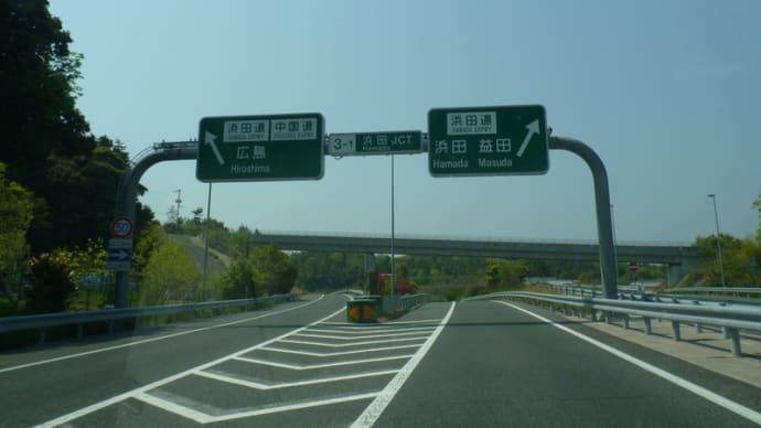 三隅公園のツツジ~室谷棚田