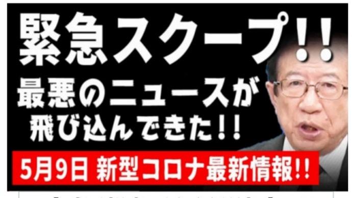 武田 邦彦 ウイルス コロナ 武田邦彦特任教授が「日本はワクチンの必要もない」などと発言し批判の声が集まる|ニフティニュース