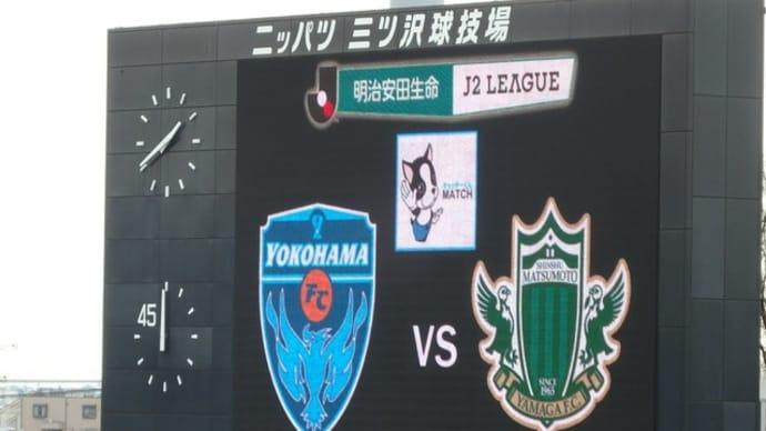 横浜FC×松本山雅@ニッパツ【J2リーグ】