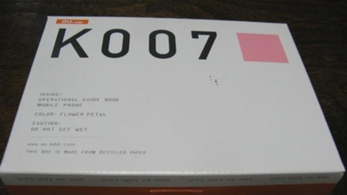 AU携帯電話-K007を買ったよ