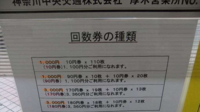 神奈中バスの回数券とpasmoバス利用特典サービス