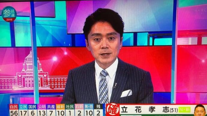 泡沫NHKから国民を守る党 当選で判る朝鮮人支配国賊NHKの嫌われぶり