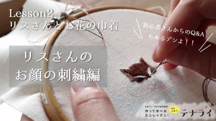 テナライLesson2 りすさんのお顔の刺繍 動画あがりましたよぉぉ