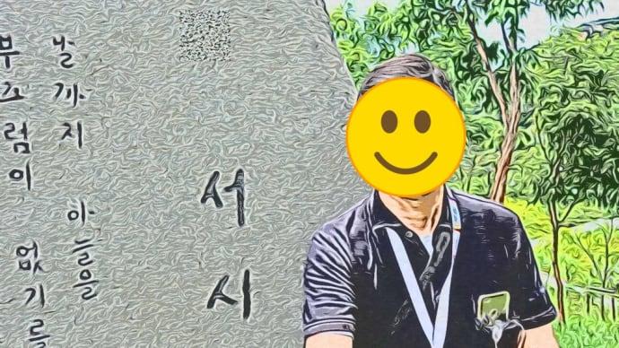 尹東柱文学館へバスでの行き方