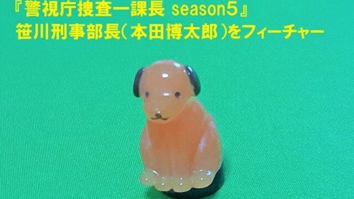『警視庁捜査一課長 season5』笹川刑事部長(本田博太郎)をフィーチャー
