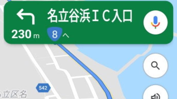 主要国道を走って「道の駅マリンドーム能生」に着いたが、カニの店はもう閉店 (2020/9/14)