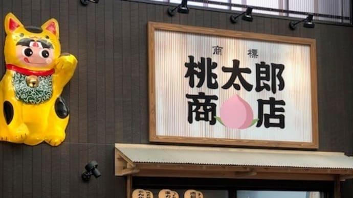 表町にある桃太郎商店