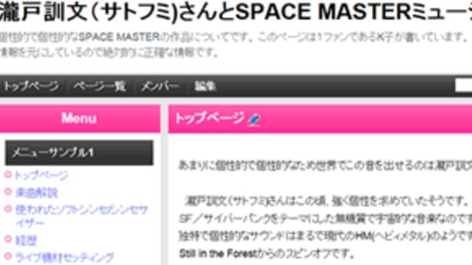 SPACE MASTERミュージアム