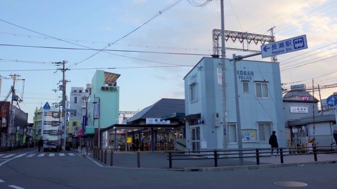 近鉄大阪線 ・ 長瀬駅前