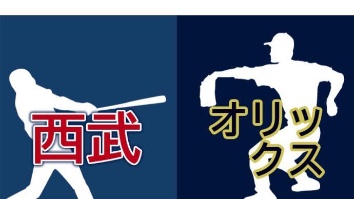 【試合速報】5/5 西武vsオリックス