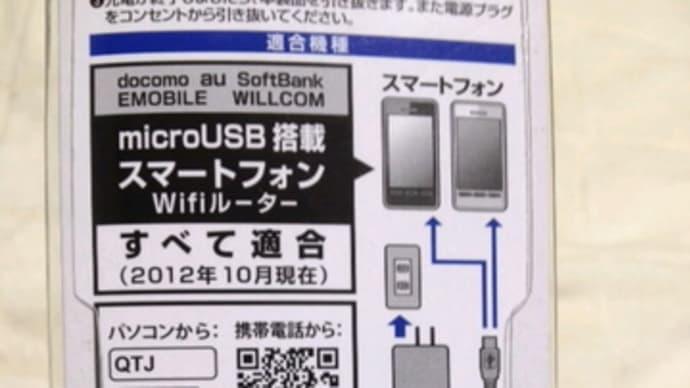 ☆microUSB充電器
