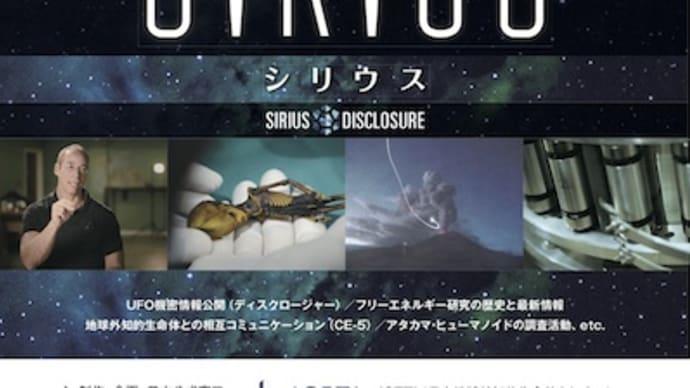 映画『シリウス』上映会開催のお知らせ