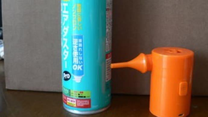 電動エアダスター(バッテリータイプ)200-CD035購入