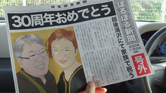 ほるほる新聞号外!?
