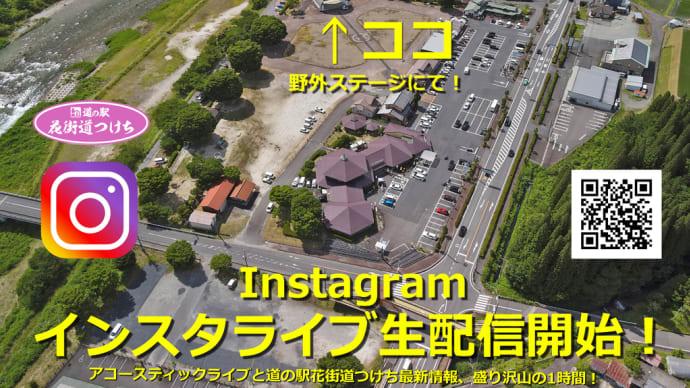 8月インスタ野外ライブ開催!