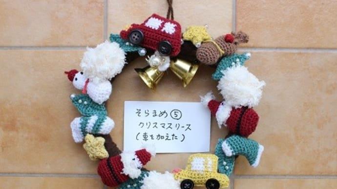 手編みのクリスマスリース+車オーナメント