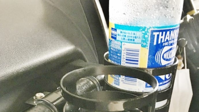 100円ショップの自転車用缶ホルダー、取付けました