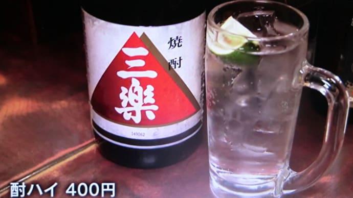 おすすめのお酒 『焼酎 三楽』📷家飲み07-02
