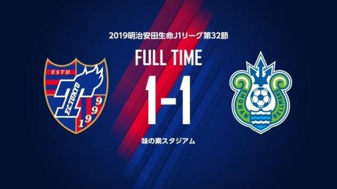 FC東京 vs 湘南 @味スタ【J1リーグ】