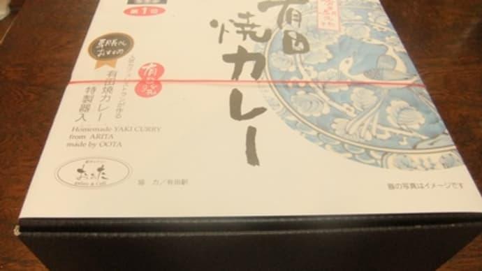 有田焼カレー弁当を食べたよ
