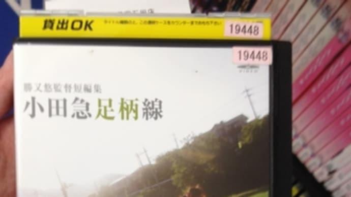 勝又悠監督短編集「小田急足柄線」を見たよ