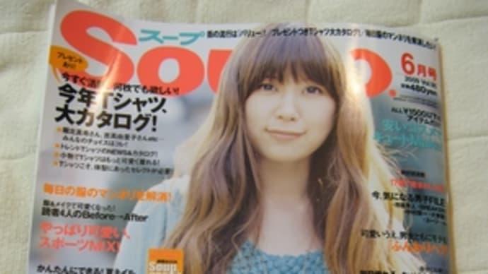 「soup.」2009年6月号