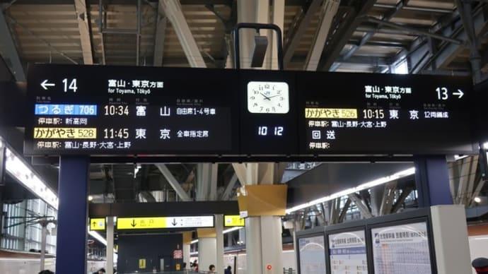 ★途中下車、富山駅「とやま方舟」で午前から呑み鉄 (^0^)/