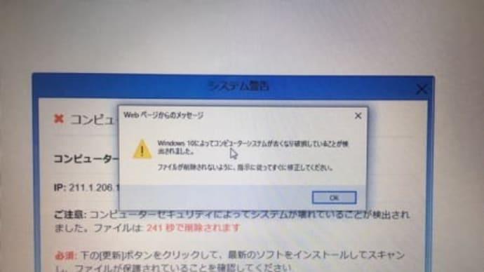 「システム警告」画面が表示される