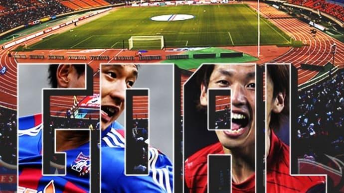 FC東京×鹿島@国立
