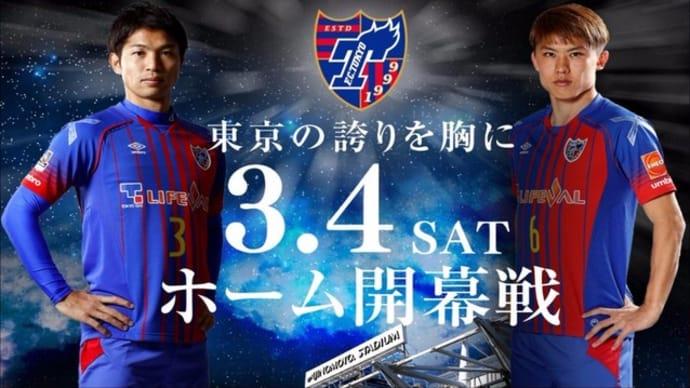 FC東京×大宮@味スタ【J1リーグ】