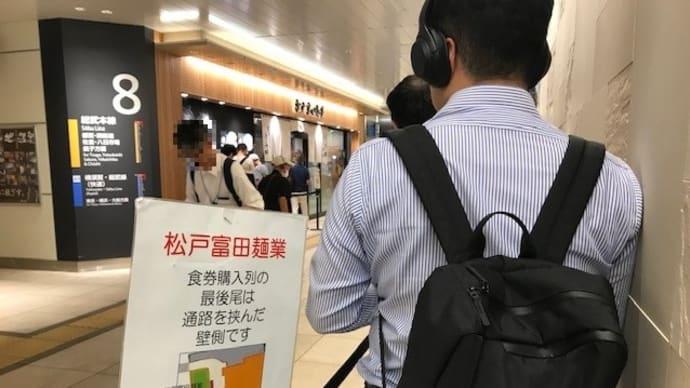 松戸富田麺業 千葉駅構内で「濃厚特製つけ麺」 2019/8/30