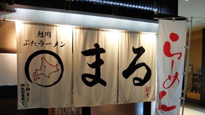 麺屋まる@旭川市中心部